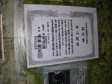 土木遺産の認定状コピー