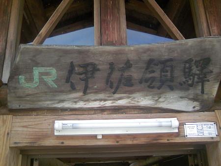 伊佐領正面の駅名看板