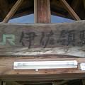 写真: 伊佐領正面の駅名看板