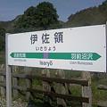 写真: 伊佐領駅の駅名標です