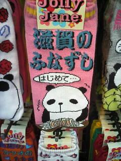 渋谷でパンダ。