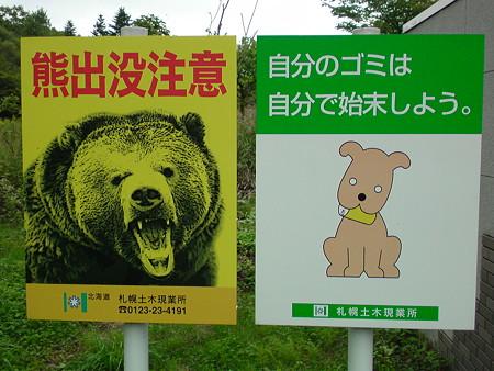 支笏湖サイクリングロード 熊出没注意