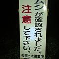 Photos: 08-09-18夜練 マムシ注意
