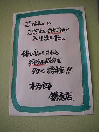 木多郎_20081012_01