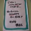 写真: 木多郎_20081012_01