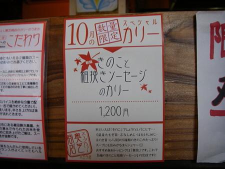 奥芝商店_20081019_03