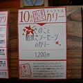 写真: 奥芝商店_20081019_03