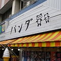 写真: 20081025_10
