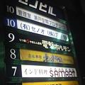 Photos: 20081024_01