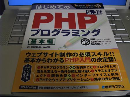 TECHNICAL MASTER はじめてのPHPプログラミング 基本編