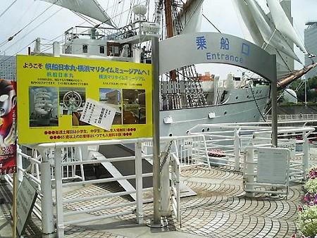 日本丸乗船口