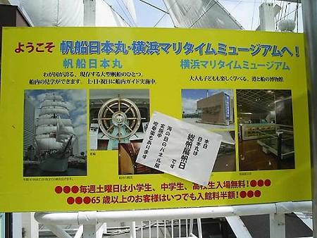日本丸乗船口 (1)