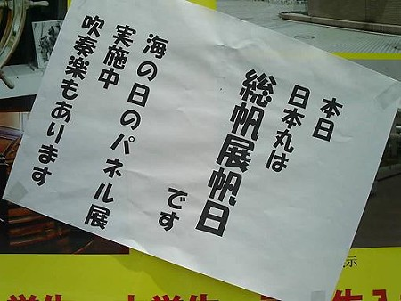 日本丸乗船口 (2)
