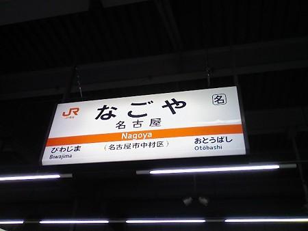 080809-名古屋 (4)