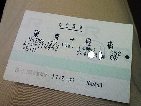 080828-MLながら指定席券