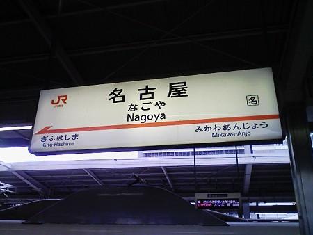 080829-名駅新幹線