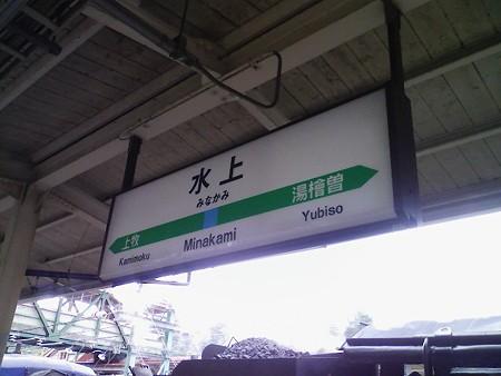 081012-水上駅