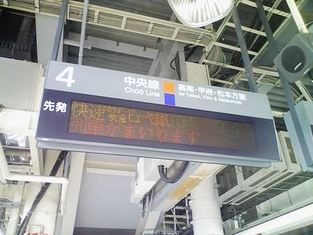 081018-八王子駅表示