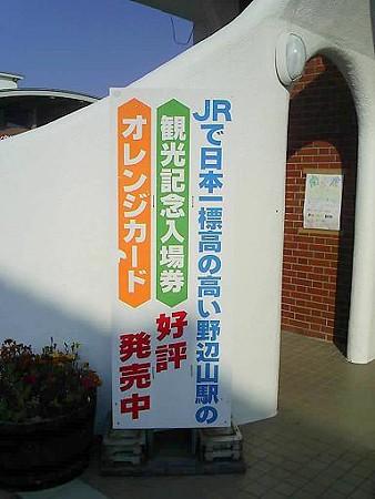 081018-野辺山駅 (8)