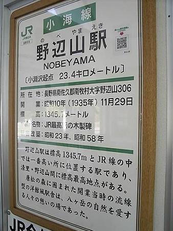 081018-野辺山駅 (5)