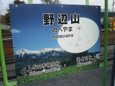081018-野辺山駅 (9)