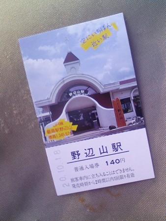 081018-野辺山駅記念入場券