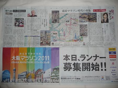 110215-大阪マラソン新聞告知 (3)