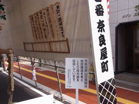 36 博多祇園山笠 西流 舁き山 剛力一投破漆黒(ごうりきいっとうしっこくをやぶる)2012年 写真画像6