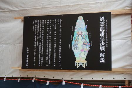 03 2014年 博多祇園山笠 飾り山笠 風雲龍謙信決戦 東流 (0)