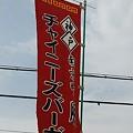 Photos: 008 神戸元町中華街からも出店