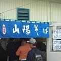 Photos: 009 山陽そば