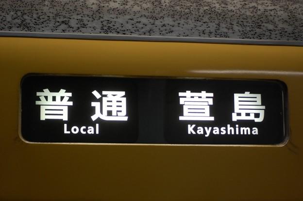 京阪8000系行先 普通萱島