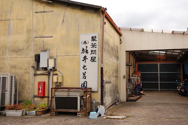 堀井七茗園工場