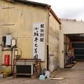 Photos: 堀井七茗園工場