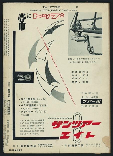 サイクル 1957年6月号