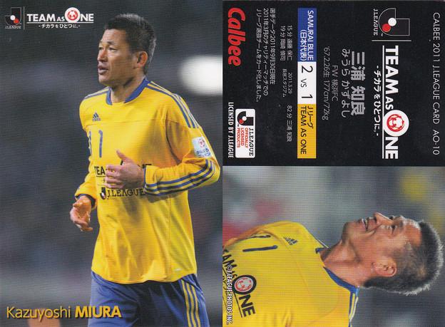日本代表チップス2011AO-10三浦知良(横浜FC)