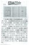 071108-okinawa_times