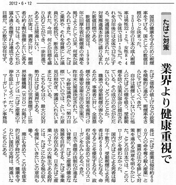 2012/6/12 朝日新聞社説