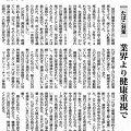 Photos: 2012/6/12 朝日新聞社説