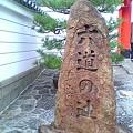 Photos: 六道珍皇寺