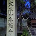 Photos: 本能寺