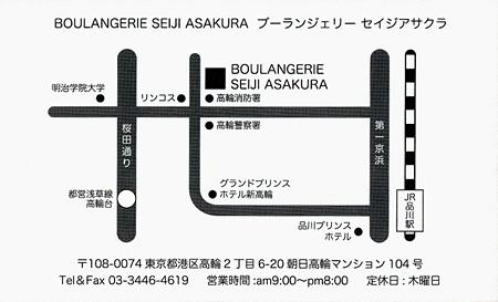 BOULANGERIE SEIJI ASAKURA_名刺(裏)