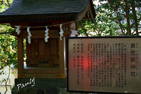 蓑笠明神社・・箱根 駒形神社・・9