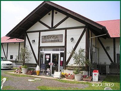 加藤牧場 売店
