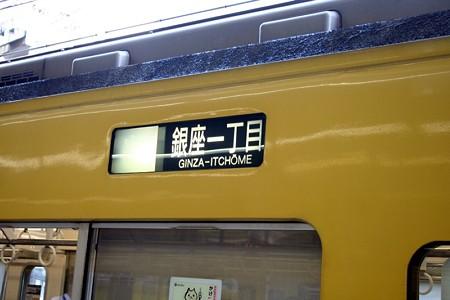 西武9000系行先表示幕「銀座一丁目」