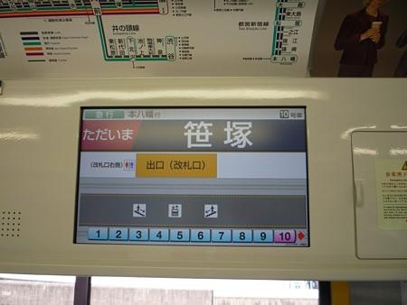 京王9000系のLCD(2)