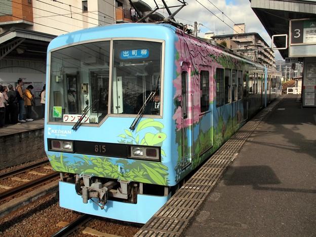 叡山電車800系 こもれび号