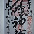 Photos: 戸隠神社 奥社(長野県長野市)の御朱印