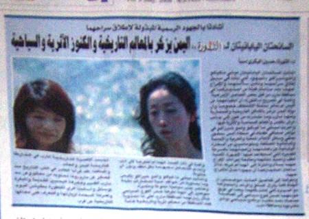 イエメン 日本人誘拐事件 現地新聞