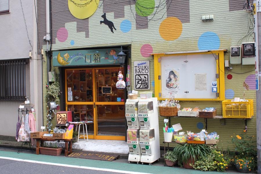渋谷 月箱